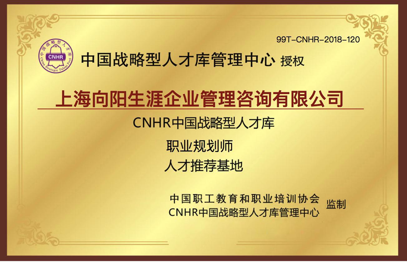 人社部中国战略型人才职业规划师项目授权牌